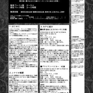 【SALE】非可逆性BBパラドクス(クトゥルフ神話TRPGシナリオ)