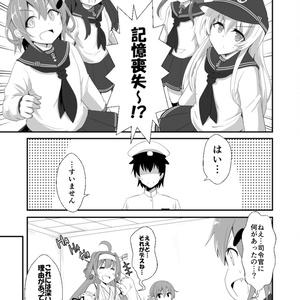 ゲームマスター響~ナンジャモンジャ編~
