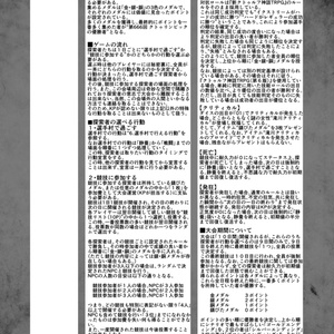 【クトゥルフ】HAKKYO クトゥリンピック