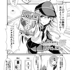 ゲームマスター響~総集編~