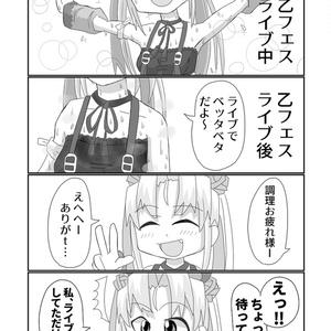 豊臣軍式グルメガイドブック【旨カワ乙女】/戦国乙女