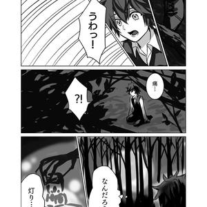 創作BL漫画『アンノウン・サーカス―騎士の仮面—』