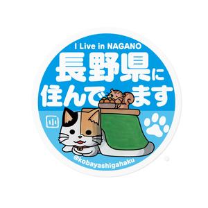 長野県に住んでます「猫」ステッカー