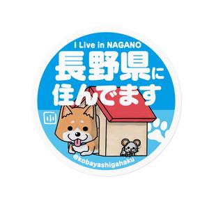 長野県に住んでます「犬」ステッカー