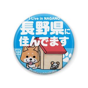 長野県に住んでます「犬」缶バッジ