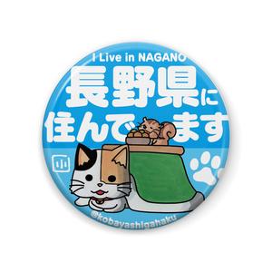 長野県に住んでます「猫」缶バッジ