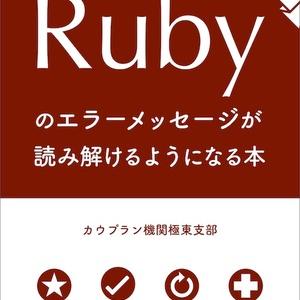 Rubyのエラーメッセージが読み解けるようになる本