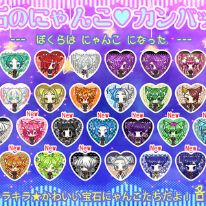 【11種追加!】宝石のにゃんこ♥︎カンバッチ