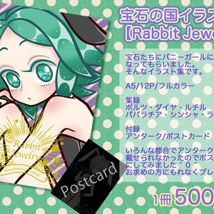宝石の国イラスト集【Rabbit Jewelry】