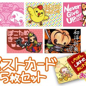 ポストカード【5枚セット】