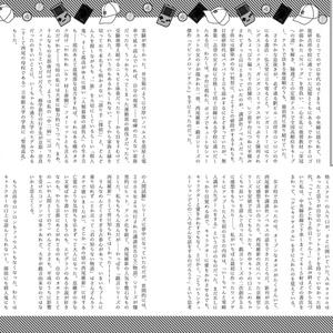 悪友 vol.5 平成