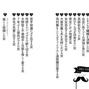 悪友 vol.2 恋愛