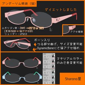 [3D小物]アンダーリム眼鏡(猫)
