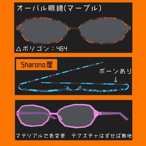 (無料)[3D小物]オーバル眼鏡(マーブル)