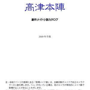 創作メイド小説カタログ