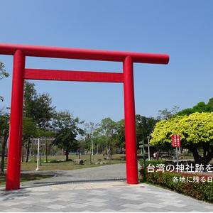 台湾の神社跡を訪ねて
