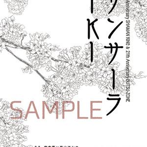 サンサーラTKI【TKI収穫祭参加SS折本】