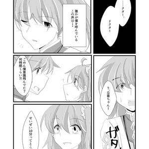 私と僕と(PDF版)