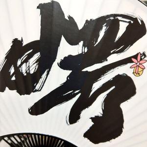 うちわ(曙/潮)
