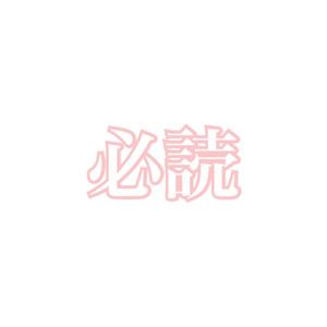 (2020/01/14更新)⚠️購入にあたっての注意事項⚠️