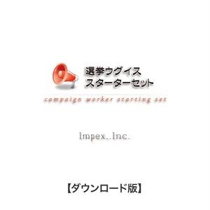 選挙ウグイススターターセット【ダウンロード版】