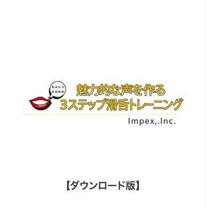 3ステップ滑舌トレーニングセット【ダウンロード版】