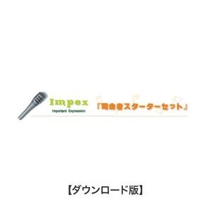 ブライダル司会者スターターセット【ダウンロード版】