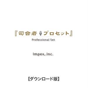 ブライダル司会者プロセット【ダウンロード版】