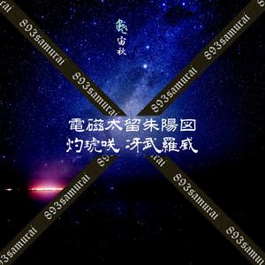 朱陽図彩2020秋