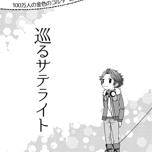 【コルダ・衛日】【あんしんパック】巡るサテライト