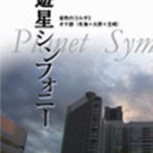 【コルダ・オケ部】【あんしんパック】遊星シンフォニー