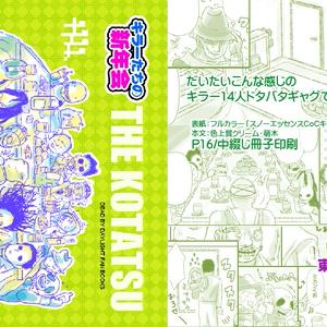 【DBD】キラーたちの新年会 -THE KOTATSU-【オールキャラギャグ】