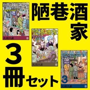 【陋巷酒家3冊セット】