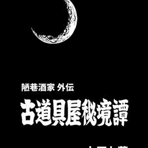 古道具屋秘境譚(陋巷酒家外伝)