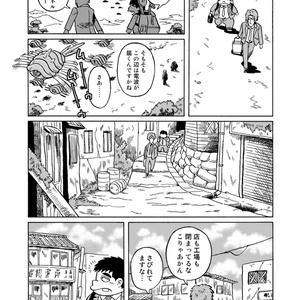 【電子版】酔酒場愚陀愚駄咄