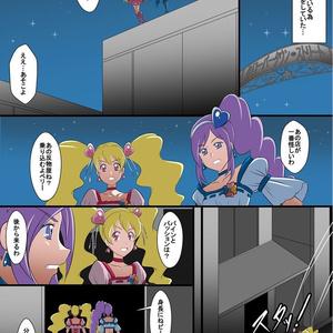 反物化漫画II〜全滅!反物にされたプ◯キュア〜
