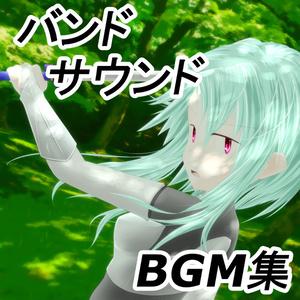 ロイヤリティフリーBGM集 Vol.8(バンドサウンド編)~ゲーム・動画等・創作支援~