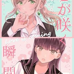 【創作百合】恋が咲く季節【OL×JK】
