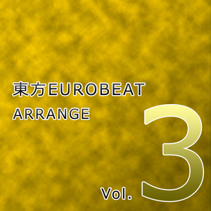 東方EUROBEAT ARRANGE Vol.3