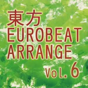 東方EUROBEAT ARRANGE Vol.6