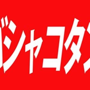 ヨンハバシャコタンヤクザ Sticker