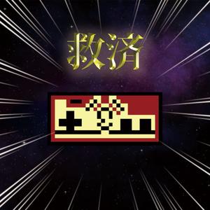 しのりゅー救済 EP