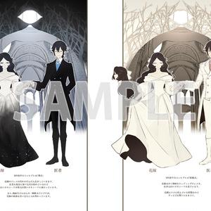 ネクロの花嫁