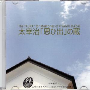 太宰治「思ひ出」の蔵DVD