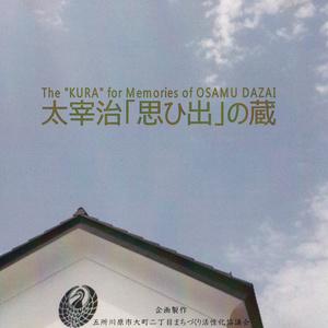 太宰治「思ひ出」の蔵DVD(ダウンロード版)