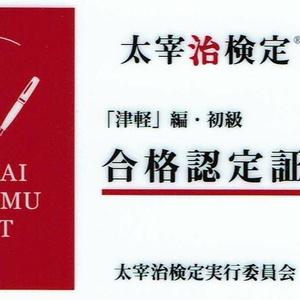 【期間限定】「津軽」編・初級検定+公式テキストセット