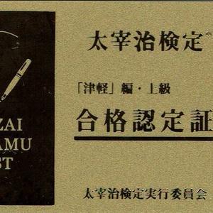 【期間限定】「津軽」編・上級検定+公式テキストセット