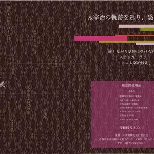 【青森県ステッカーラリー】コレクション台紙+ポスターセット