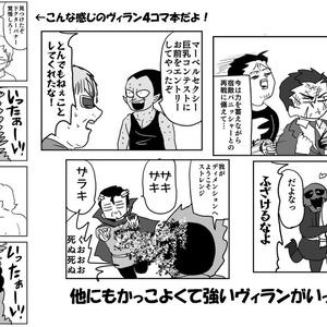 ヴィランおおじごく(マーベルTU新刊)