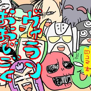 ヴィランおおじごく(DL版)